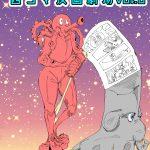 四コマ漫画劇場vol.6表紙