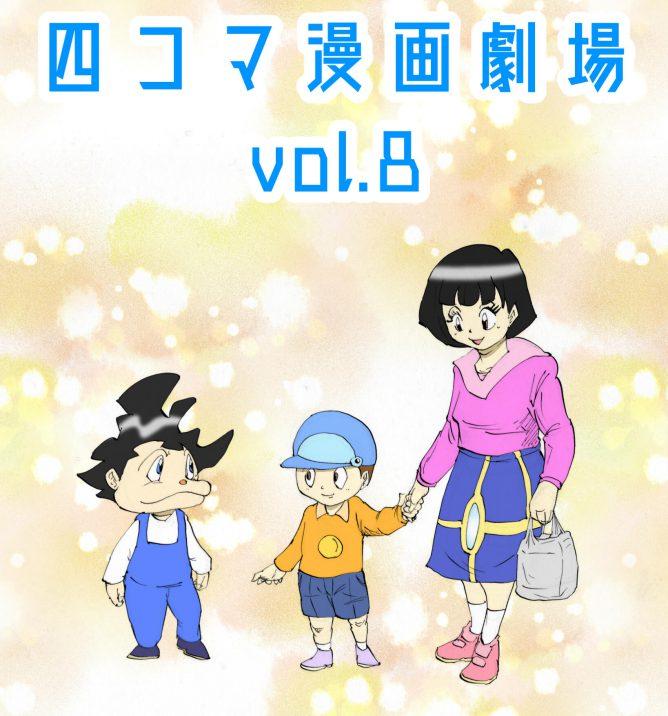 四コマ漫画劇場vol.8の表紙