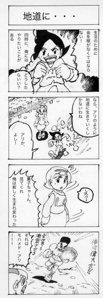 地道に 四コマ漫画