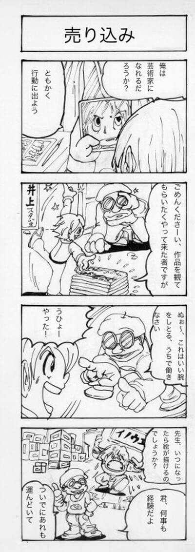 売り込み 四コマ漫画