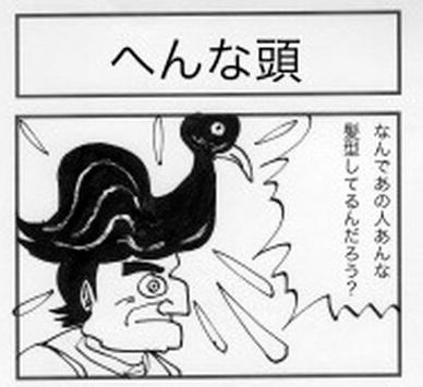 変な頭001