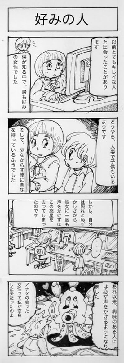 好みの人 四コマ漫画