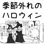 季節外れのハロウィン 四コマ漫画