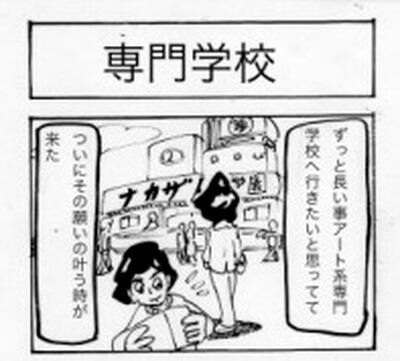 専門学校四コマ漫画001