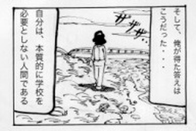 専門学校四コマ漫画004