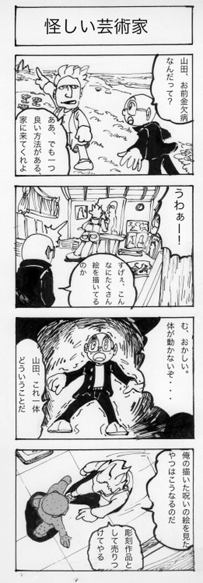怪しい芸術家 四コマ漫画