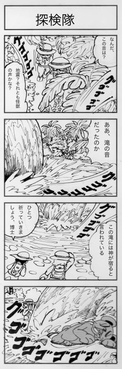 探検隊 四コマ漫画