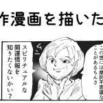 新作漫画を描いた件 四コマ漫画