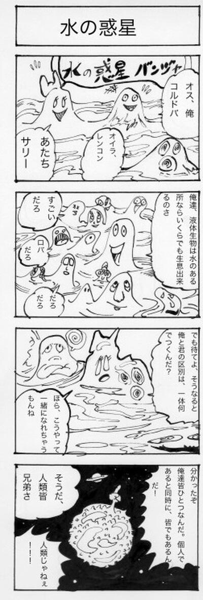 水の惑星 四コマ漫画