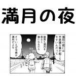 満月の夜 四コマ漫画