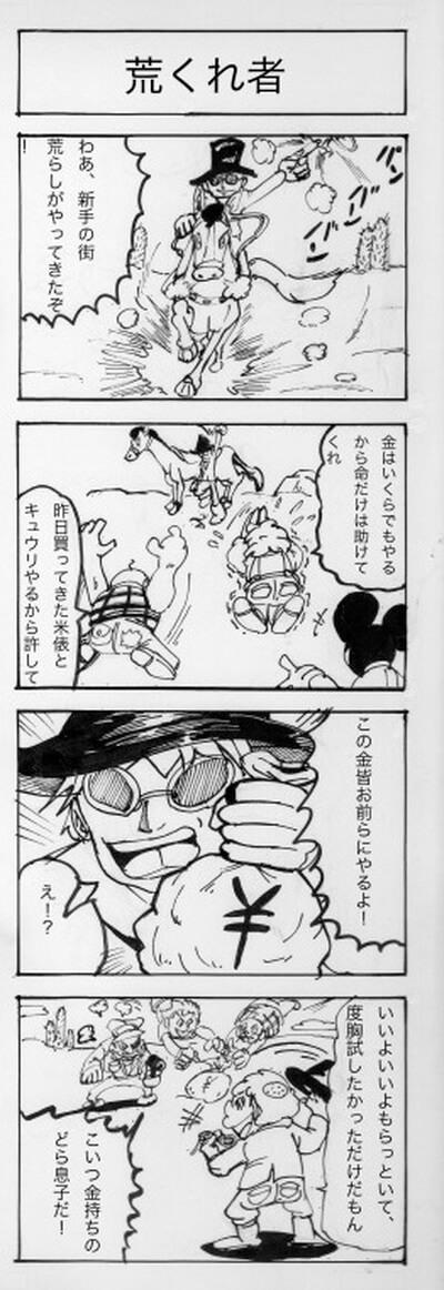 荒くれもの 四コマ漫画