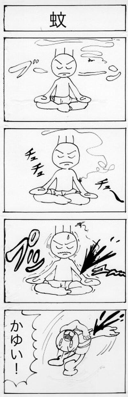 蚊 四コマ漫画