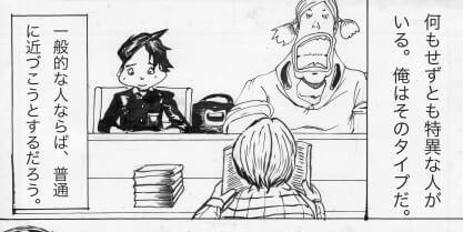 図書館の席の位置を描いた漫画