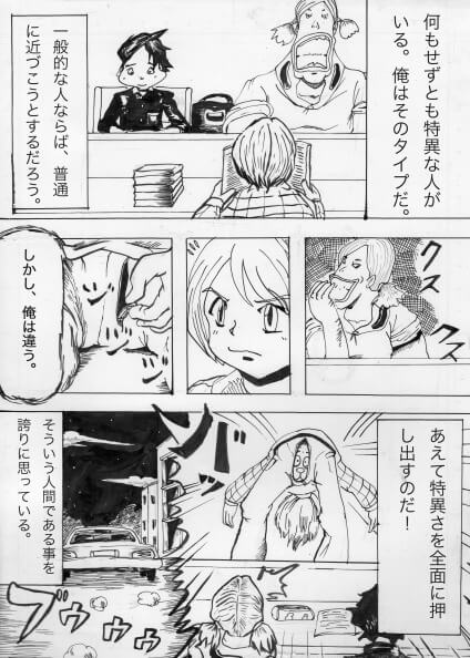 1ページ漫画日記vol.2の4ページ目