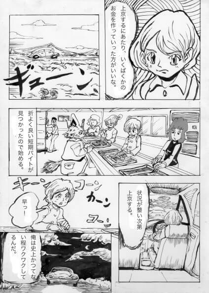1ページ漫画日記vol.2の1ページ目
