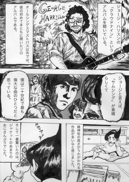 1ページ漫画日記vol.2の5ページ目