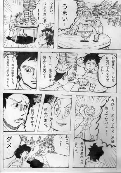 1ページ漫画日記vol.2の8ページ目