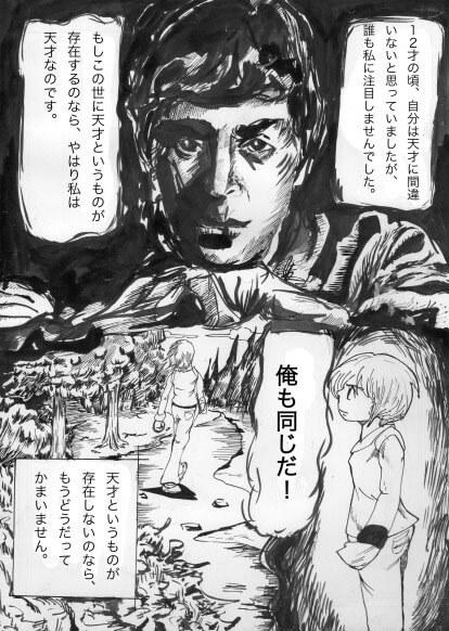 1ページ漫画日記vol.2の2ページ目