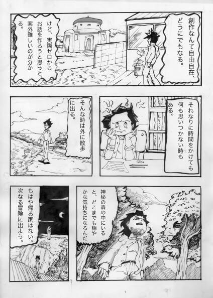 1ページ漫画日記vol.2の6ページ目