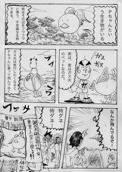 1ページ漫画日記vol.2の9ページ目