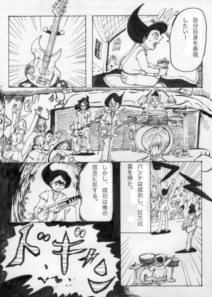 1ページ漫画日記vol.2の3ページ目