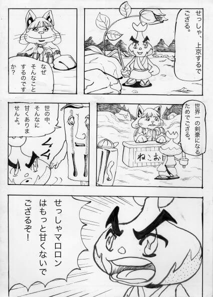 栗のマロロン上京する 漫画1ページ目