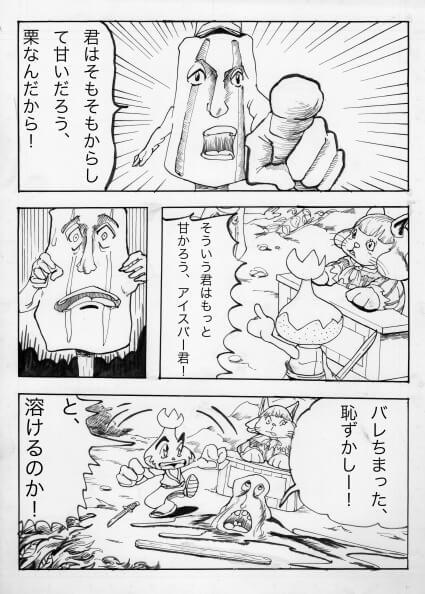 栗のマロロン上京する 漫画2ページ目