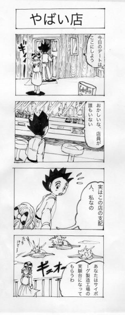 四コマ漫画劇場vol.4 ページ1