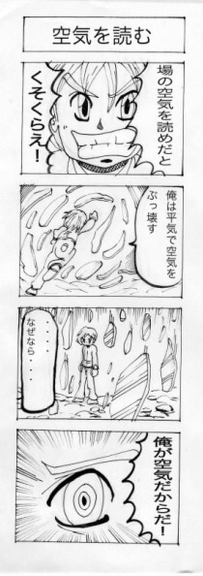 四コマ漫画劇場vol.4 ページ3