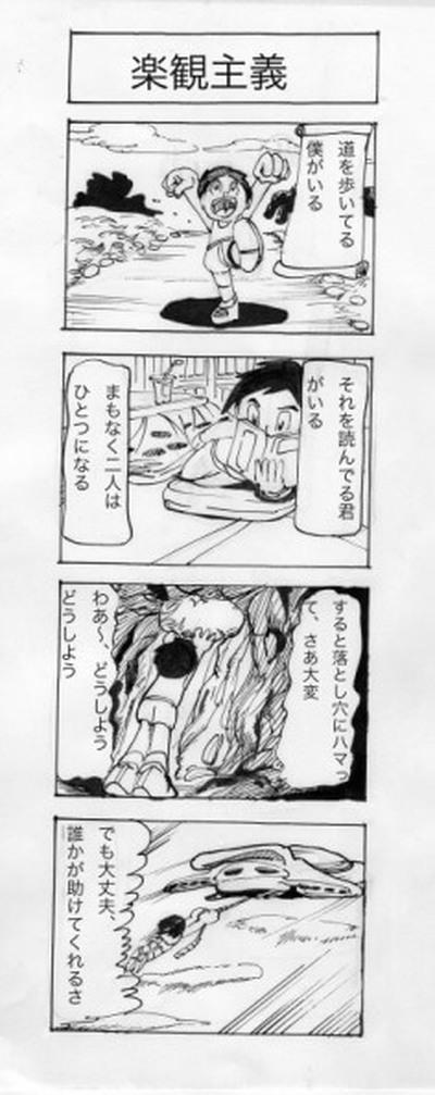 四コマ漫画劇場vol.4 ページ6