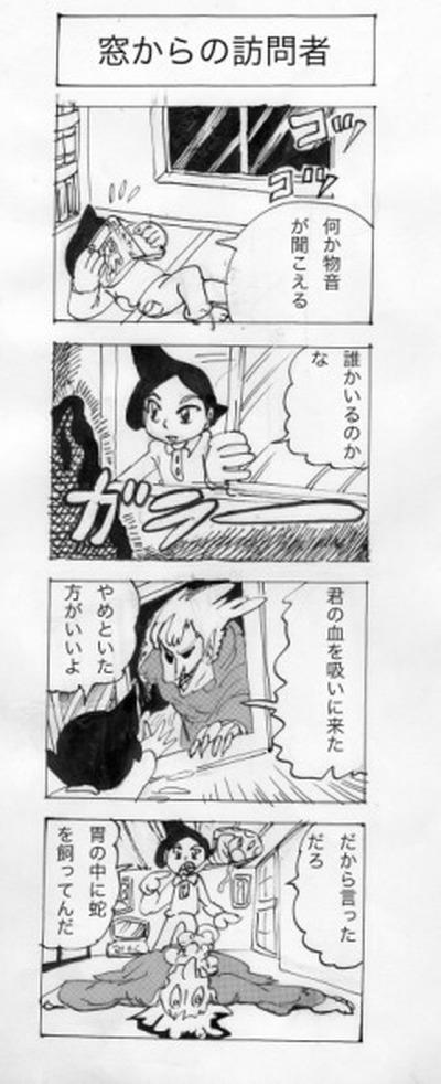 四コマ漫画劇場vol.4 ページ2