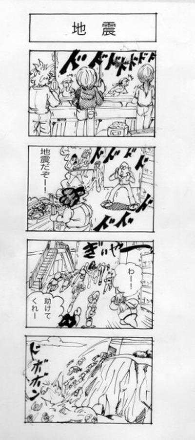 四コマ漫画劇場vol.4 ページ5