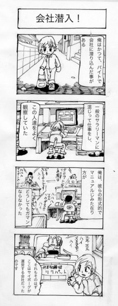 四コマ漫画劇場vol.4 ページ7