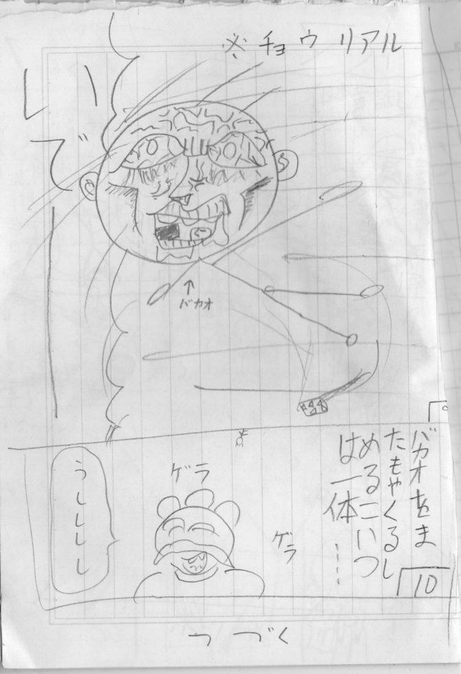 元祖もっとがんばれ!バカオ君006