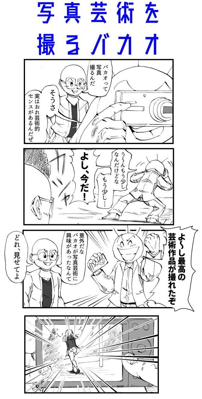 デジカメ,漫画