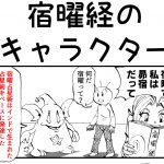 宿曜経のキャラクター 四コマ漫画