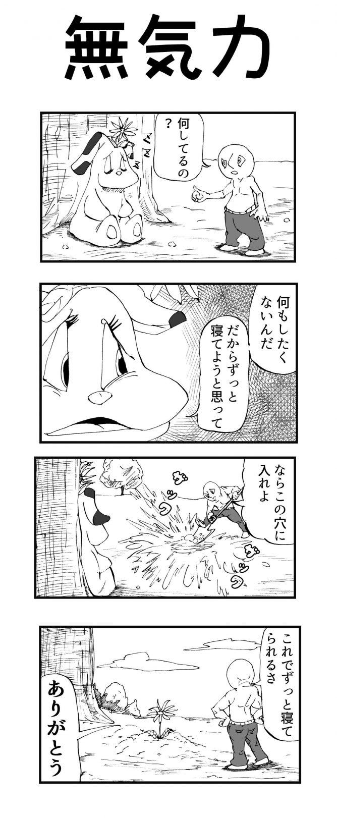 無気力 四コマ漫画
