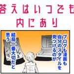 自分らしくブログを描く事に関する四コマ漫画
