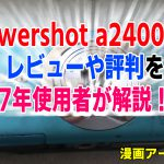 powershot a2400is,レビュー,キャノン,デジカメ