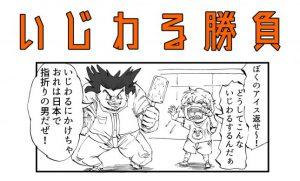 いじわる勝負,四コマ漫画