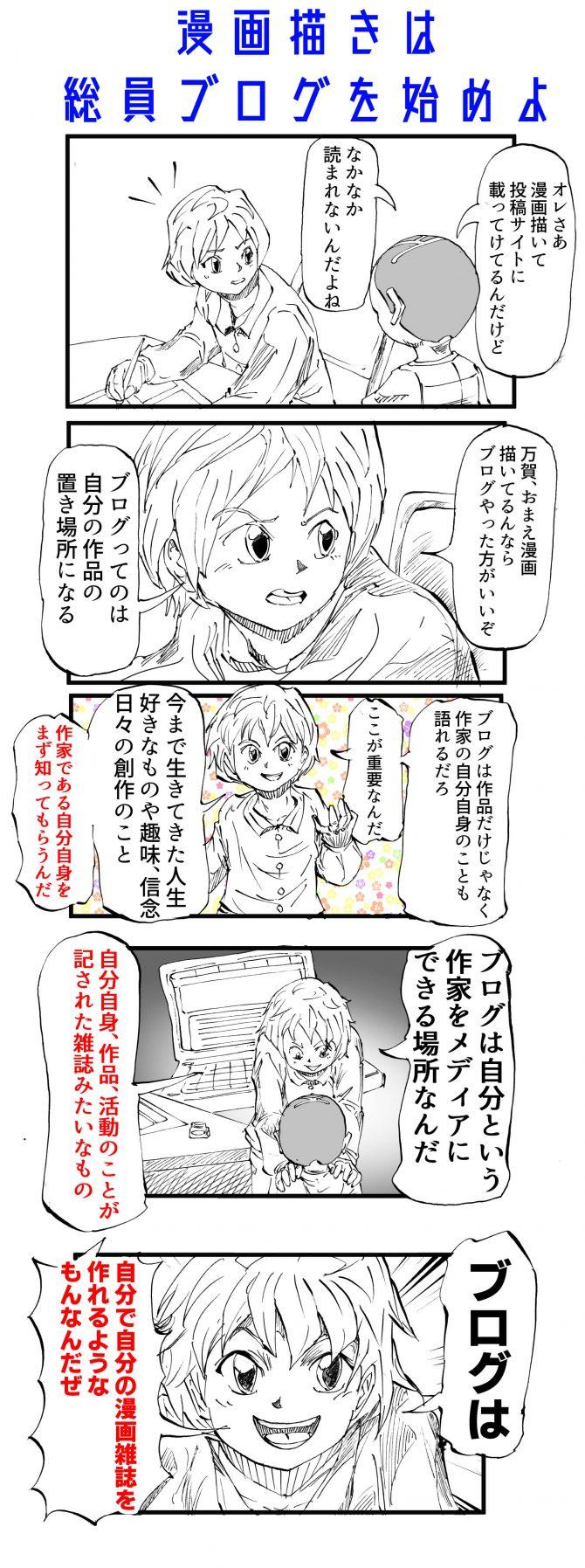 web漫画,読まれない