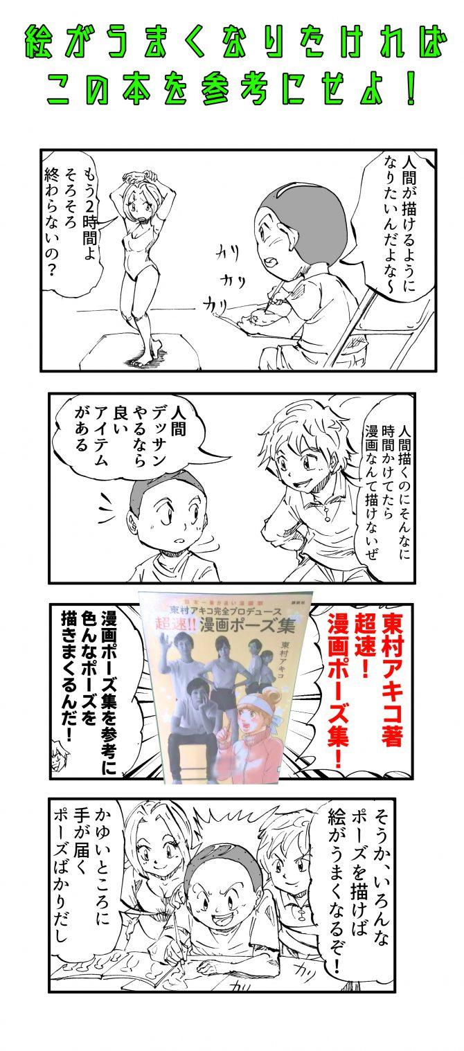 漫画ポーズ集