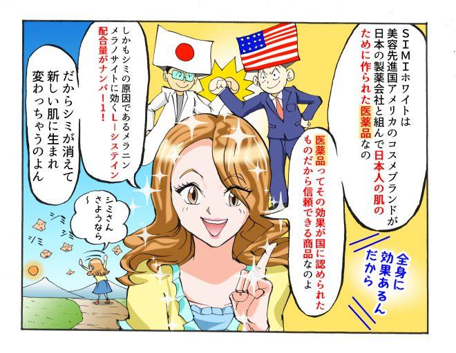 肌ケア,漫画広告