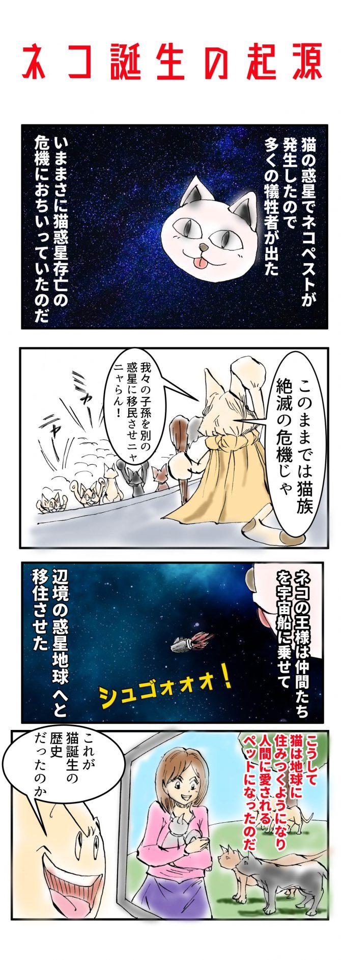 猫,宇宙,惑星