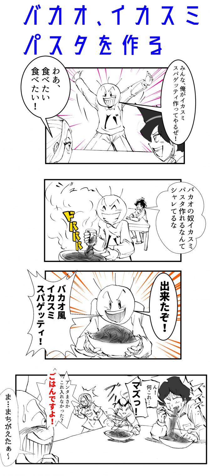イカ墨パスタ,漫画