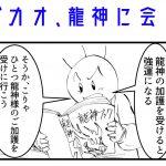龍神,漫画