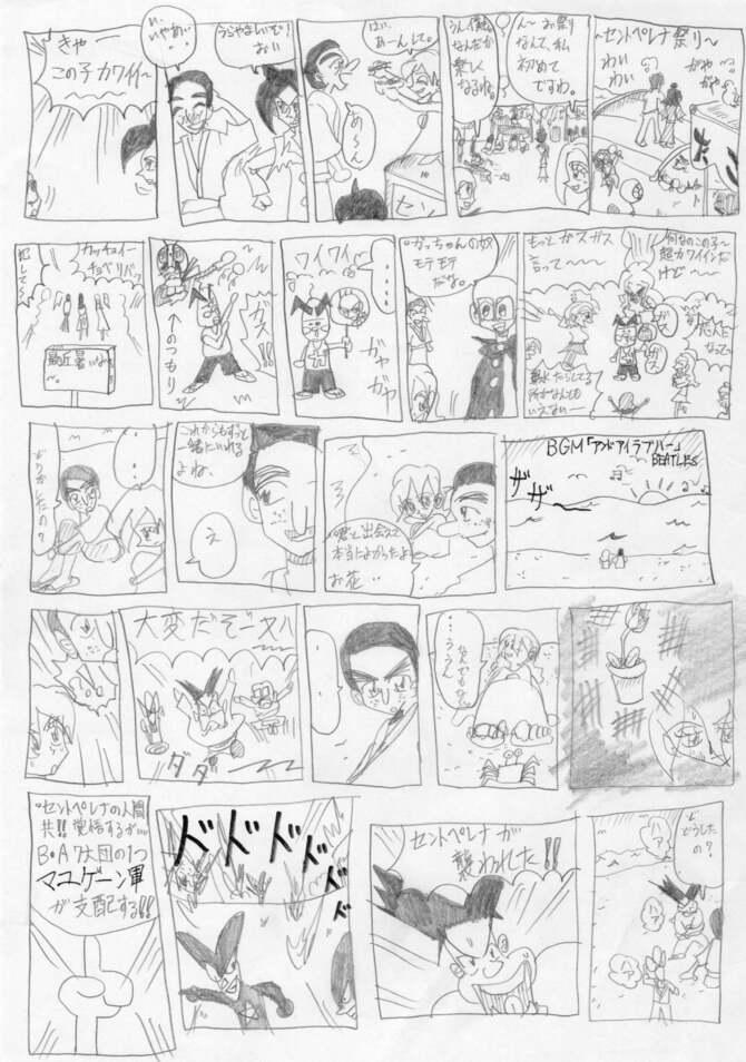 変身ドクロイダー,2話