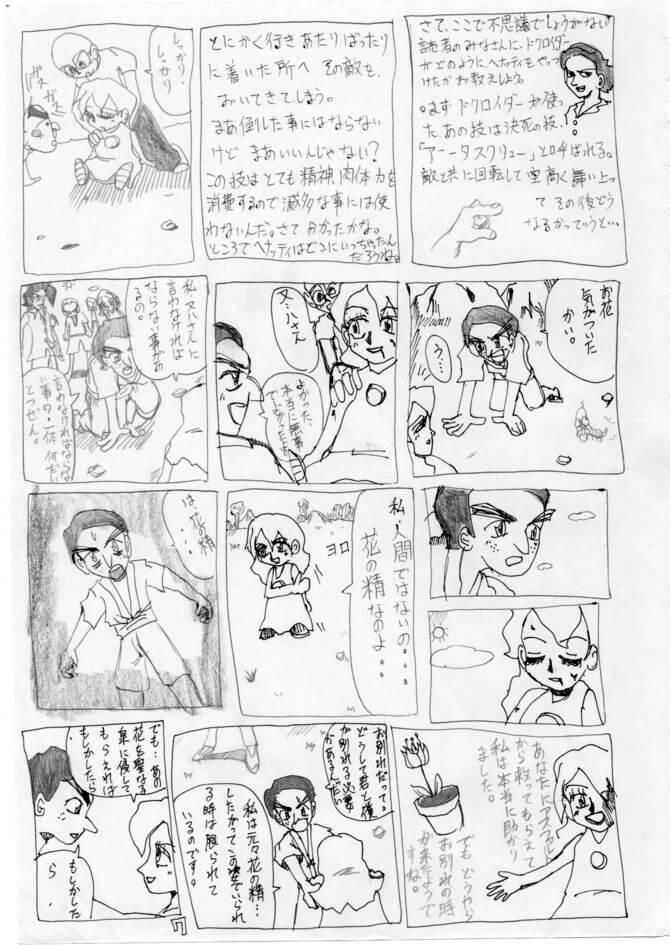変身ドクロイダー,3話