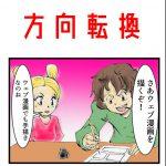 デジタル漫画,アナログ漫画