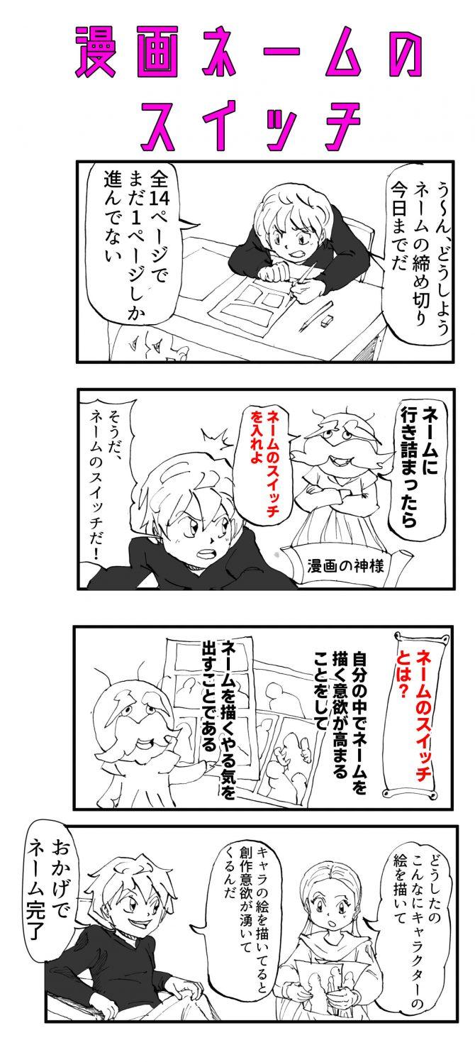 漫画ネームのスイッチ